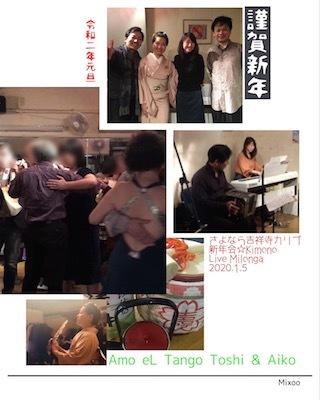 2020_1_5_さよなら吉祥寺カリブLive Milonga_vol1_新年会kimono Milonga