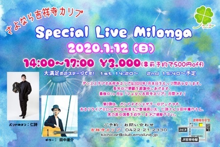 2020.1.12 Live Milonga