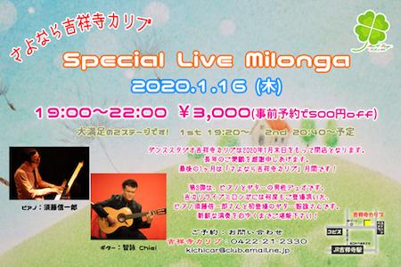 2020_1_16_さよなら吉祥寺カリブSP Live Milonga vol3_info
