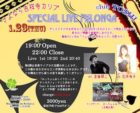 2020_1_23_さよなら吉祥寺カリブ_SP_Live Milonga_info