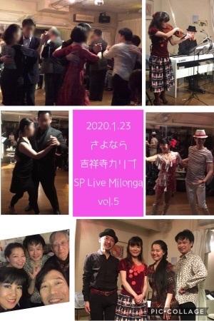 2020.1.23さよなら吉祥寺カリブSP Live Milonga vol5