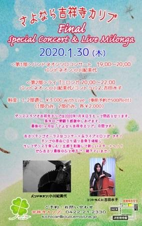 2020.1.3.さよなら吉祥寺カリブSPコンサート&ライブミロンガ_info