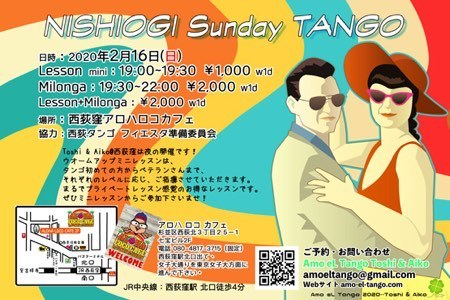 2020.2.16 NISHIOGI Sunday TANGO @西荻窪_info