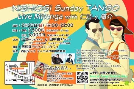 2020.2.23 NISHIOGI Sunday TANGO Live SP info