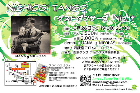 2020_2_26_nishiogi-tango-night_info