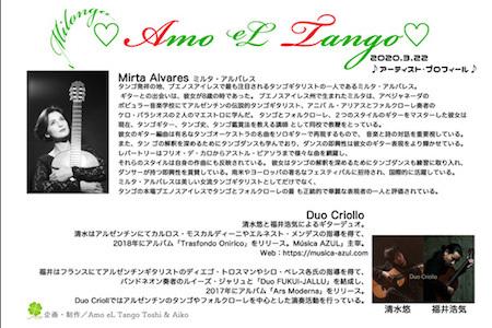 2020_3_22_amo-el-tango_prof