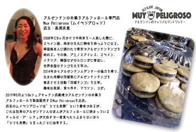 Muy-Peligroso_info
