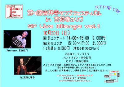 vol1_Live_KTF2019_10_20