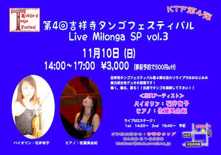 vol4_Live_KTF2019_11_10_info