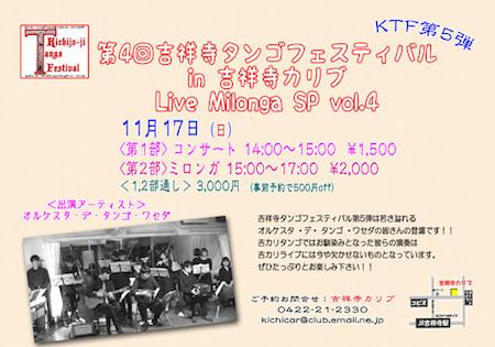 vol5_Live_KTF2019_11_17_info