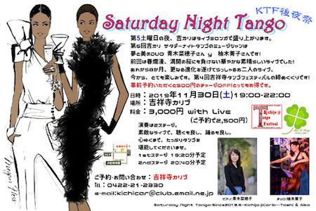 vol9_SNT_Live_KTF2019_11_30_info