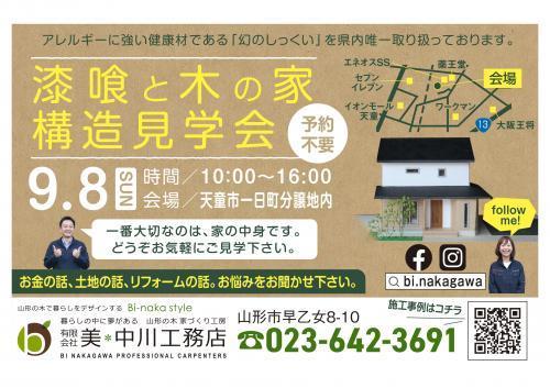 1909中川工務店様_01_convert_20190828192451