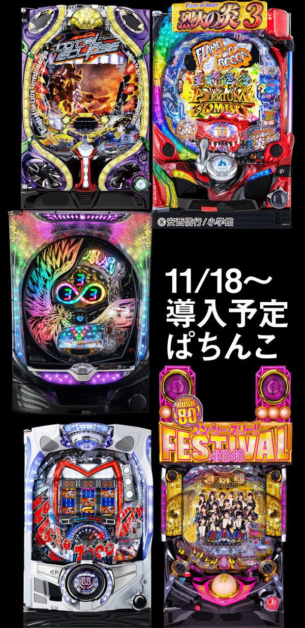 20191114-pachi.jpg