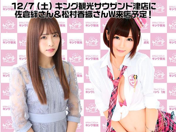2019114-kizumatsu001.jpg