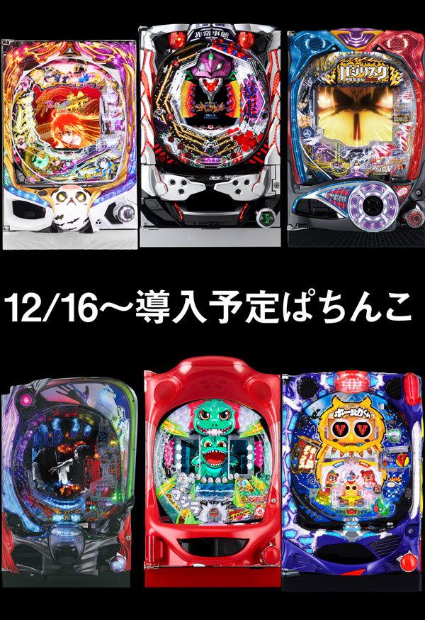 20191212-pachi.jpg