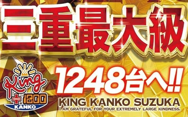 20191219-suzuka01.jpg