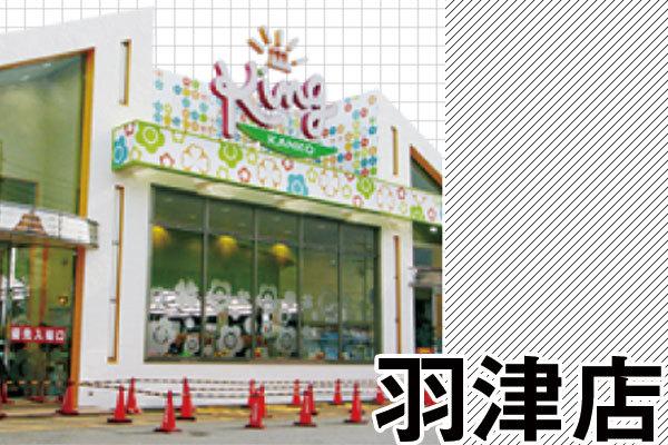 キング観光羽津店
