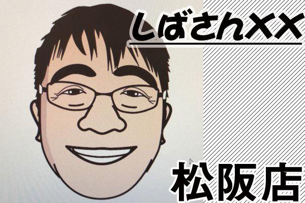 しばさんXX@キング観光松阪店