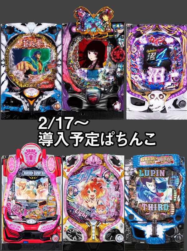 20200213pachi.jpg