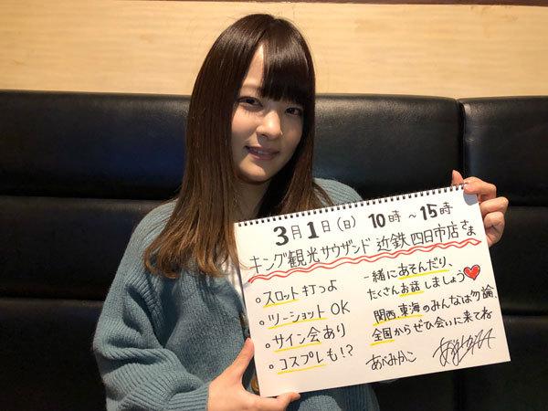 20200220abemikako005.jpg