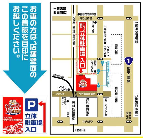 20200220yokkaichi01.jpg