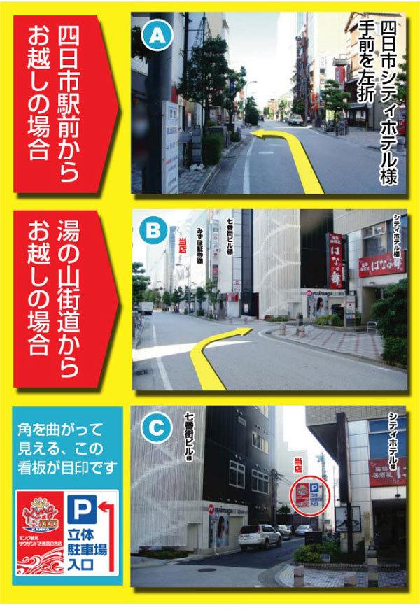 20200220yokkaichi03.jpg