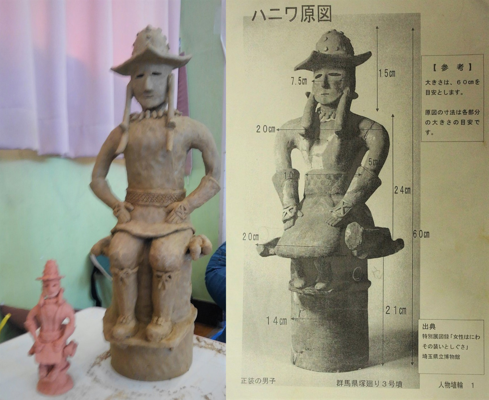 ハニワ2019腰掛男3