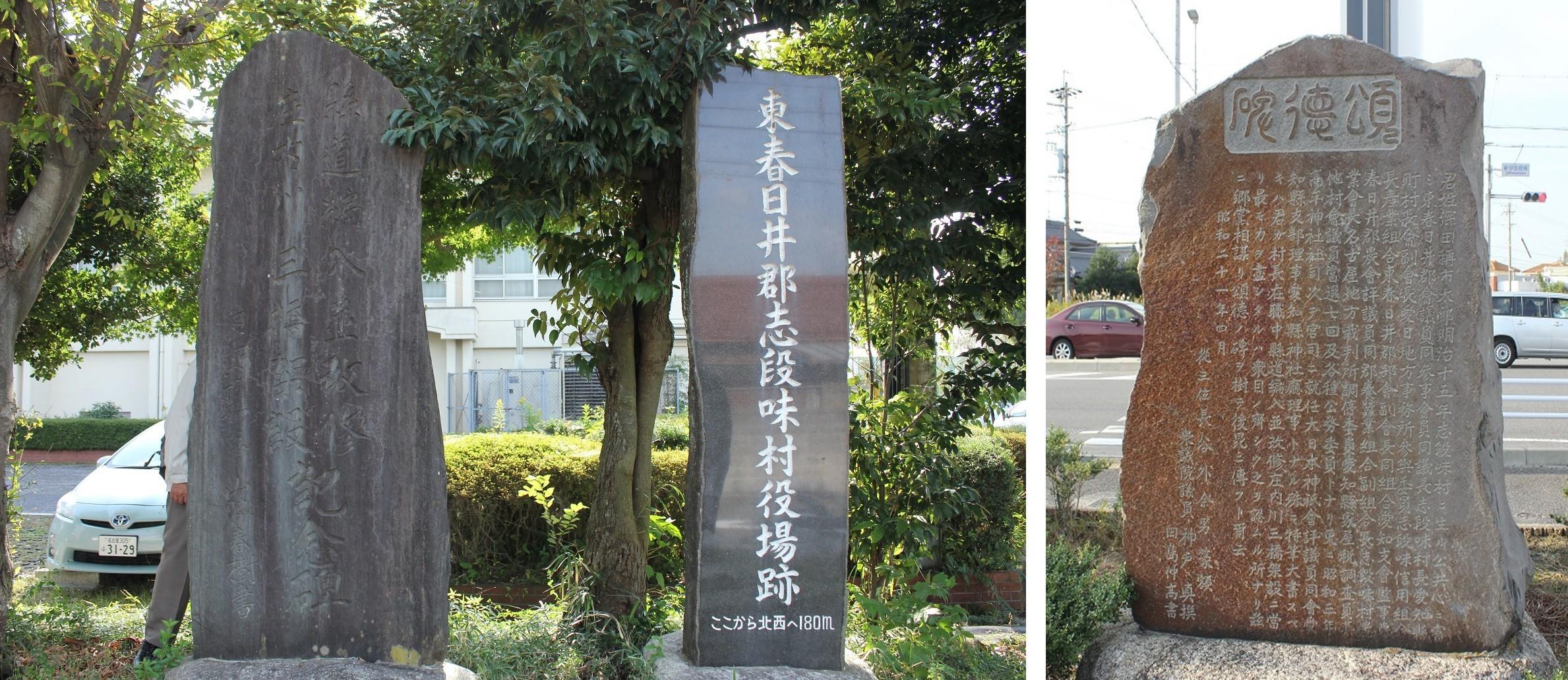 志段味2019役場跡+頌徳碑