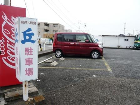 丘:駐車場