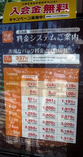 快活CLUB:料金表