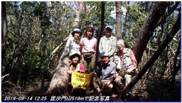 190914_BisyamonDaniNishione_BisyamonYama_018.jpg