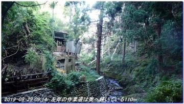 190929_NrutakiMiti_TakahanaDani_009.jpg