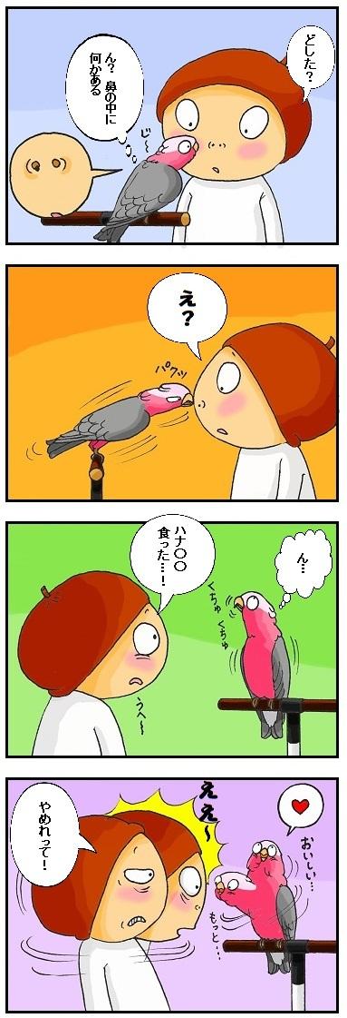 ハナ○○美味しい?