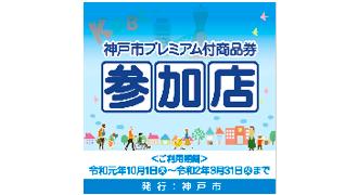 20190928参加店ステッカー
