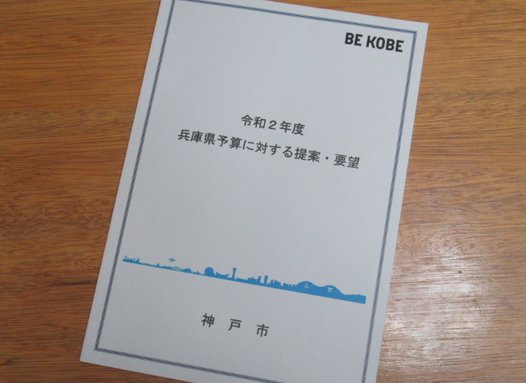 20191014兵庫県への予算要望