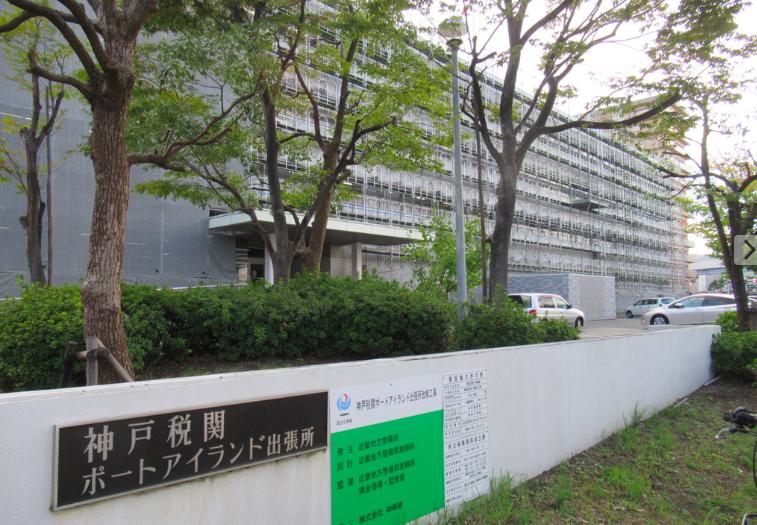 20191015神戸税関ポーアイ出張所
