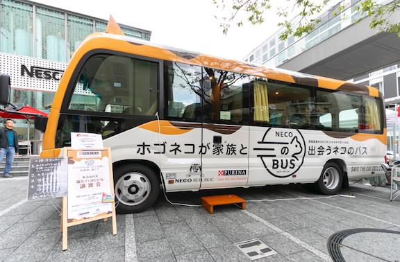 20191017ネスレ日本ネコのバス