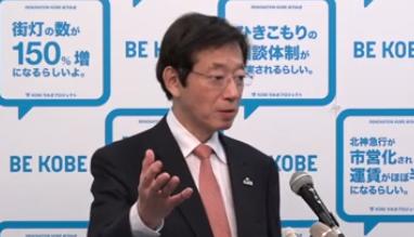 20191107久元神戸市長会見