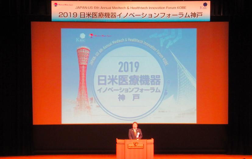 20191109日米医療機器フォーラム