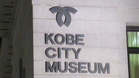 20191129神戸市立博物館