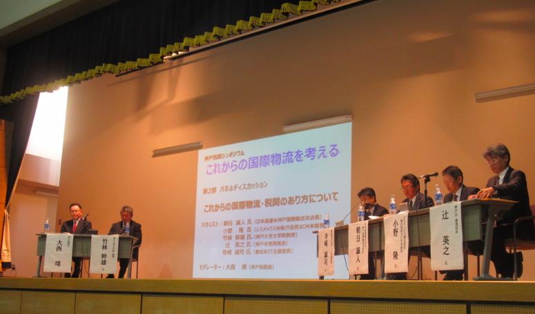20191129神戸税関シンポジウム