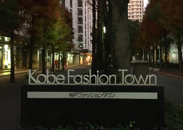 20191208ファッションタウン看板