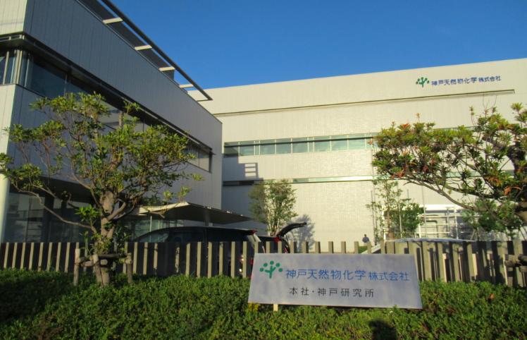 20191216神戸天然物化本社