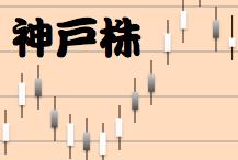 20191231神戸株ワッペン
