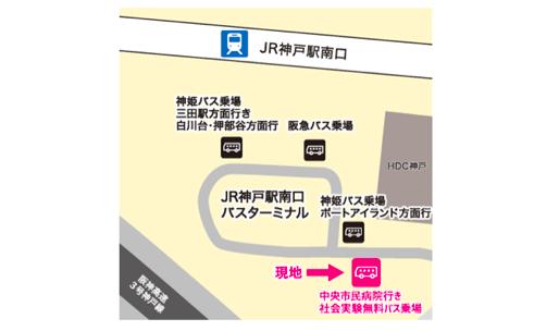 20200106無料バス乗り場
