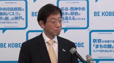 20200130久元神戸市長