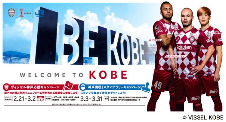 20200219WelcomeKobe.png