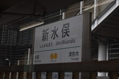 新水俣駅名標