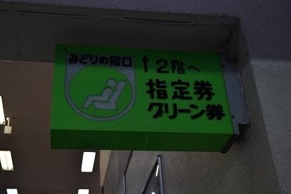 鹿児島駅みどりの窓口看板201803