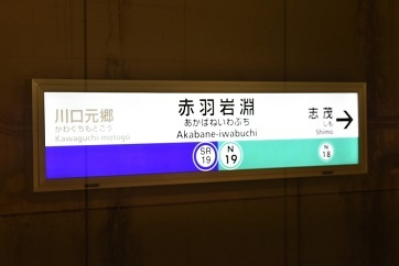 赤羽岩淵駅名標201905